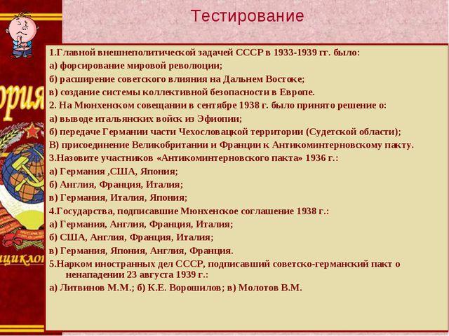 Тестирование 1.Главной внешнеполитической задачей СССР в 1933-1939 гг. было:...