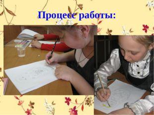 Процесс работы: