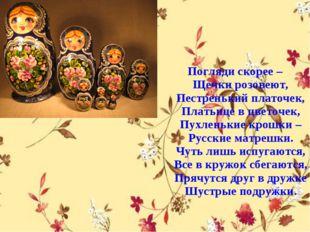 Погляди скорее – Щечки розовеют, Пестренький платочек, Платьице в цветочек, П