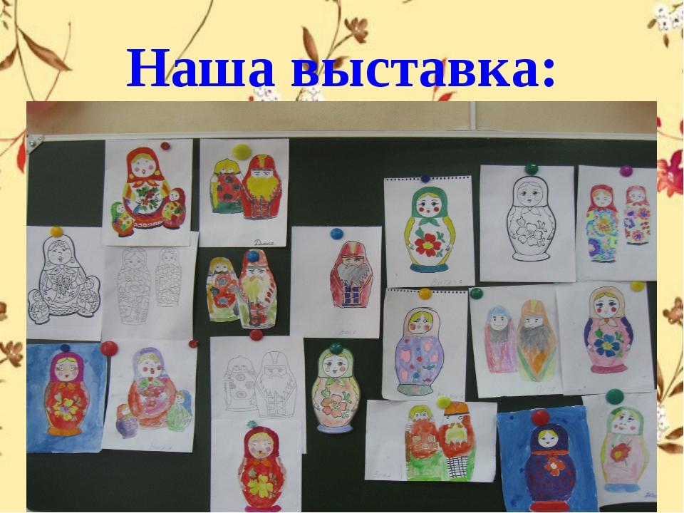 Наша выставка: