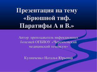 Презентация на тему «Брюшной тиф. Паратифы А и В.» Автор: преподаватель инфек