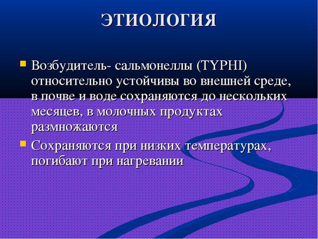 ЭТИОЛОГИЯ Возбудитель- сальмонеллы (TYPHI) относительно устойчивы во внешней...