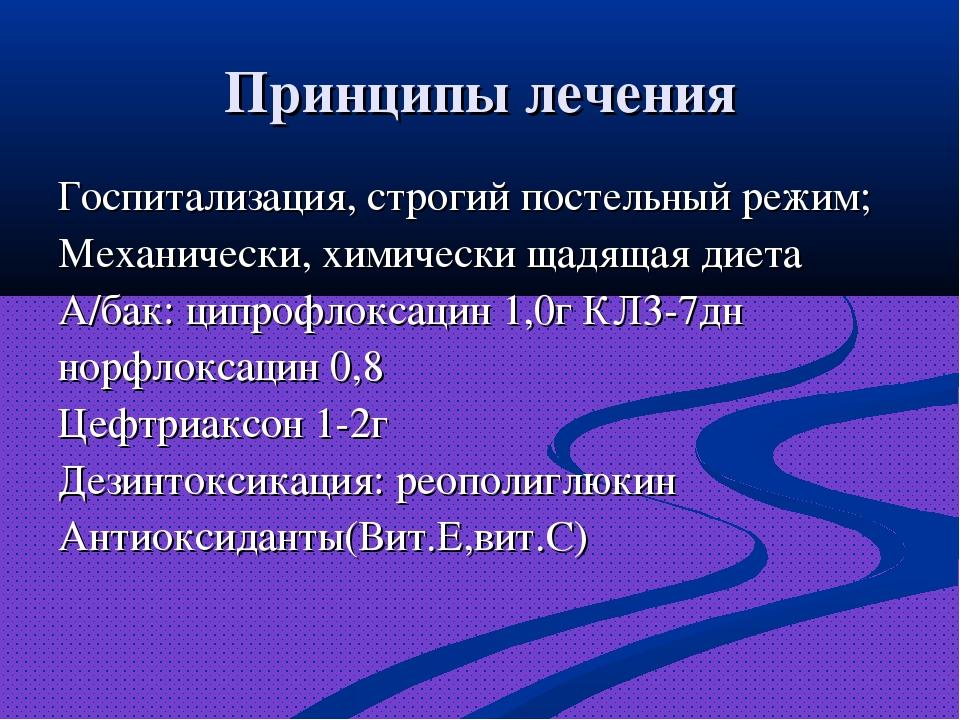 Принципы лечения Госпитализация, строгий постельный режим; Механически, химич...