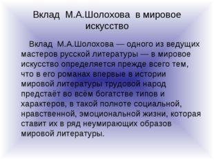Вклад М.А.Шолохова в мировое искусство  Вклад М.А.Шолохова — одного из ведущ
