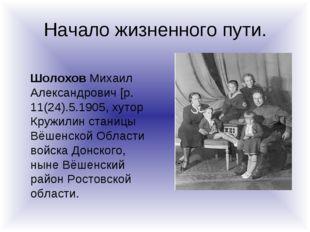 Начало жизненного пути. Шолохов Михаил Александрович [р. 11(24).5.1905, хутор