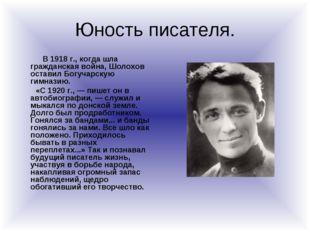 Юность писателя. В 1918 г., когда шла гражданская война, Шолохов оставил Богу
