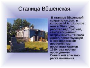 Станица Вёшенская. В станице Вёшенской сохранился дом, в котором М.А. Шолохов