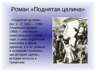 Роман «Поднятая целина»  «Поднятая целина» (кн. 1—2, 1932— 1960; Ленинская п