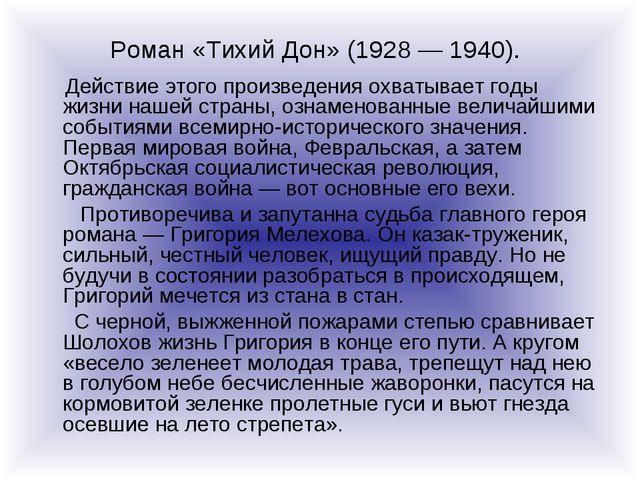 Роман «Тихий Дон» (1928 — 1940). Действие этого произведения охватывает годы...