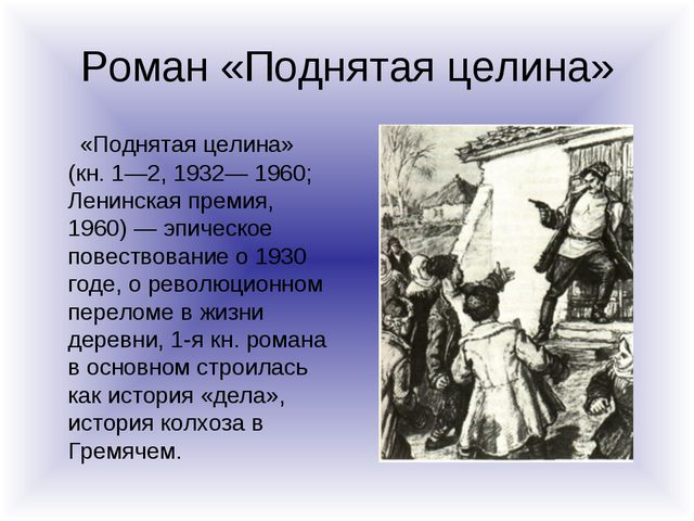 Роман «Поднятая целина»  «Поднятая целина» (кн. 1—2, 1932— 1960; Ленинская п...