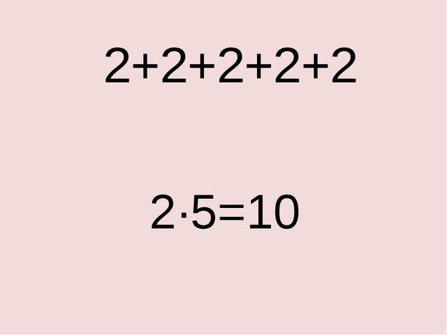 2·5=10 2+2+2+2+2
