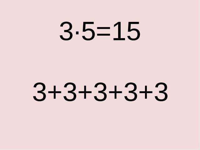 3·5=15 3+3+3+3+3