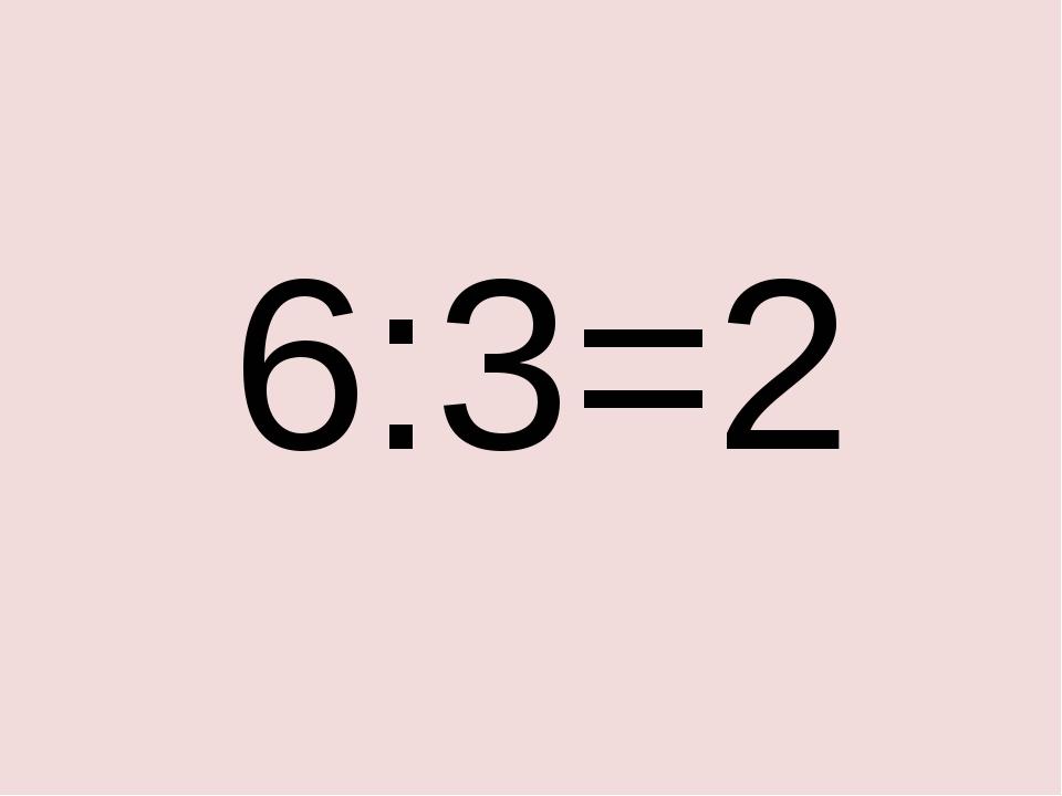 6:3=2
