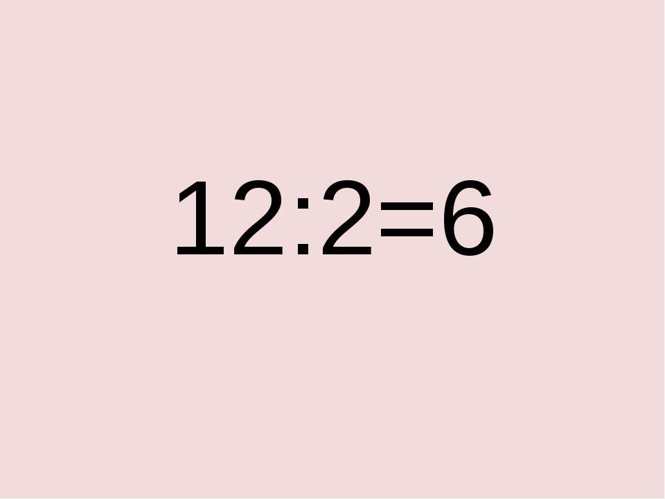 12:2=6
