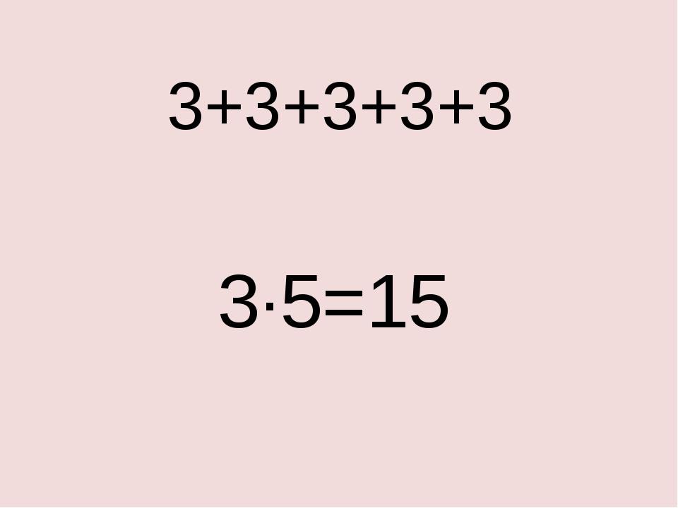 3+3+3+3+3 3·5=15