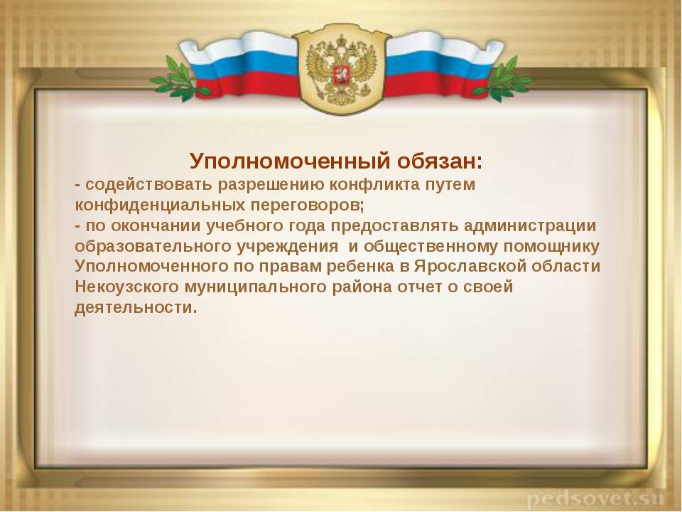 Уполномоченныйобязан: - содействовать разрешению конфликта путем конфиденци...