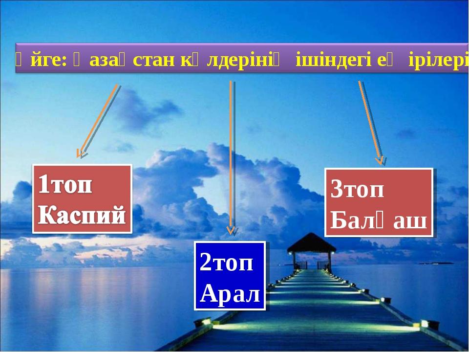 2топ Арал 3топ Балқаш