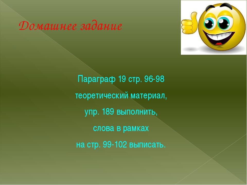 Домашнее задание Параграф 19 стр. 96-98 теоретический материал, упр. 189 выпо...