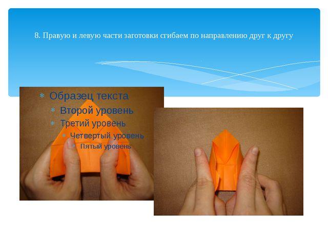 8. Правую и левую части заготовки сгибаем по направлению друг к другу