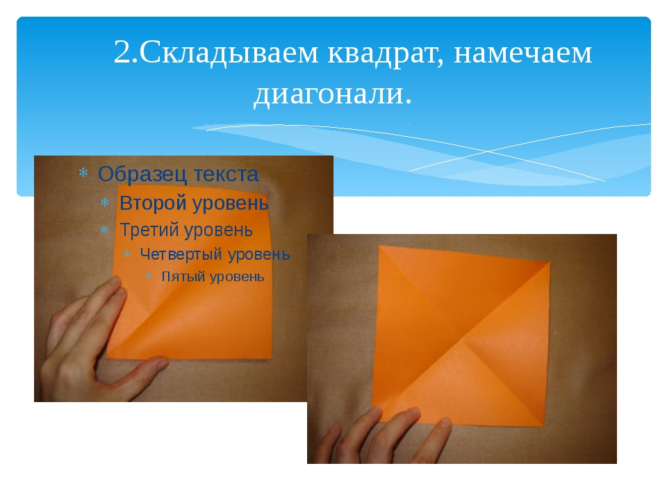 2.Складываем квадрат, намечаем диагонали.