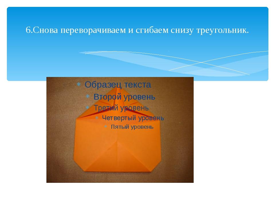 6.Снова переворачиваем и сгибаем снизу треугольник.