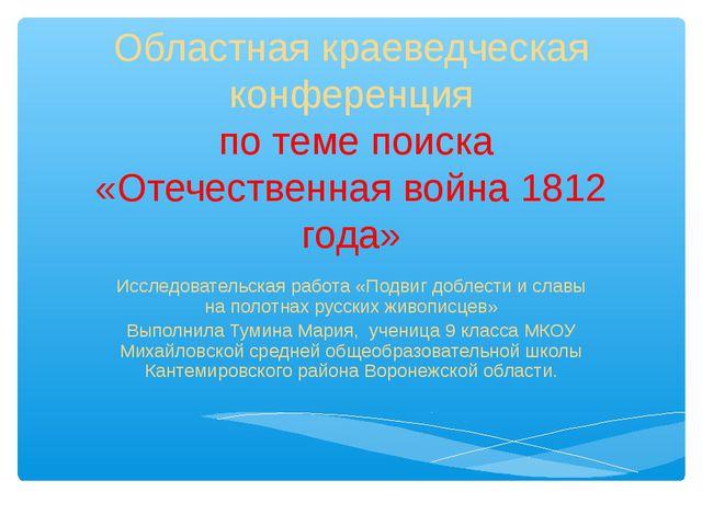 Областная краеведческая конференция по теме поиска «Отечественная война 1812...