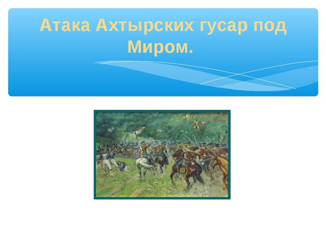 Атака Ахтырских гусар под Миром.