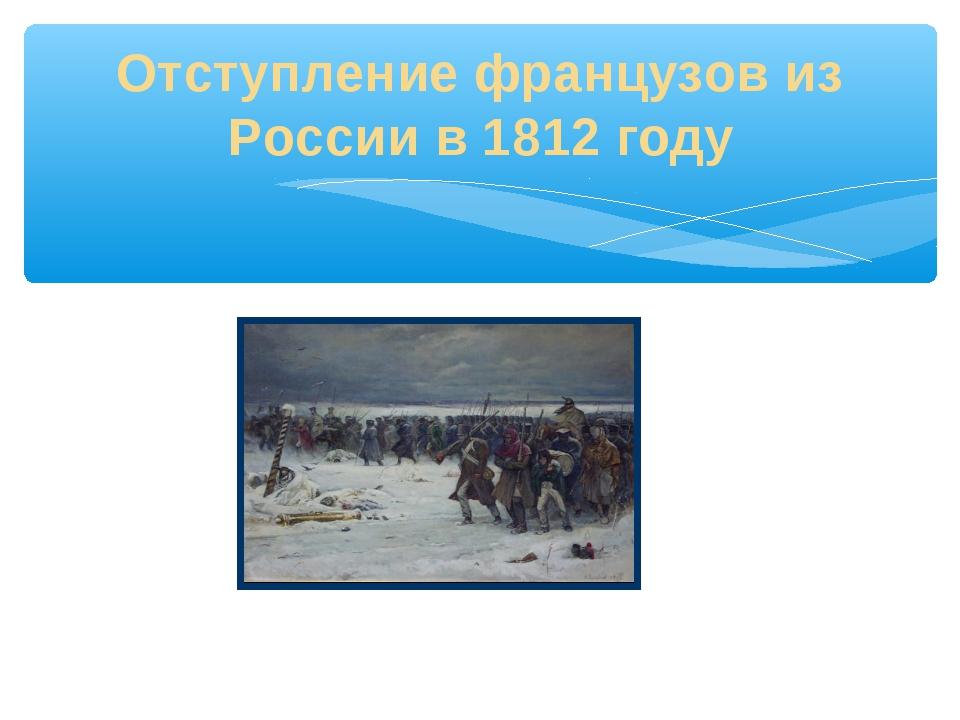 Отступление французов из России в 1812 году