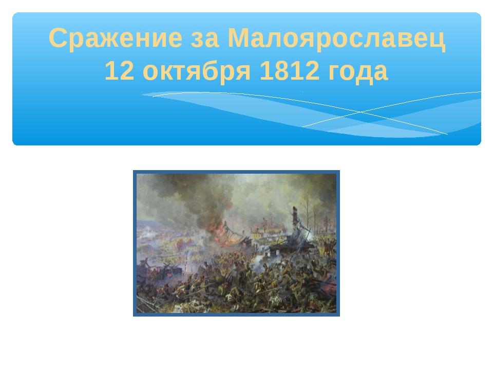 Сражение за Малоярославец 12 октября 1812 года