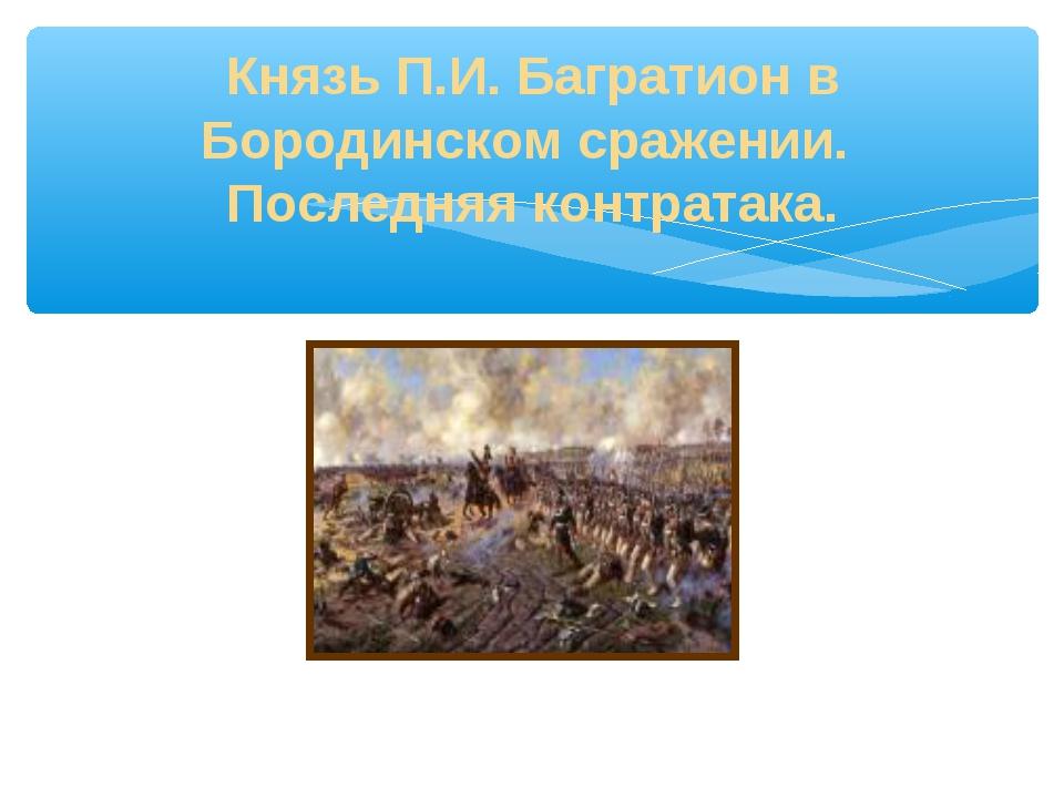 Князь П.И. Багратион в Бородинском сражении. Последняя контратака.