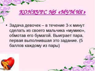 КОНКУРС №5 «МУМИЯ» Задача девочек – в течение 3-х минут сделать из своего мал