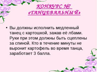 КОНКУРС №7 «ТАНЦЕВАЛЬНЫЙ» Вы должны исполнить медленный танец с картошкой, за
