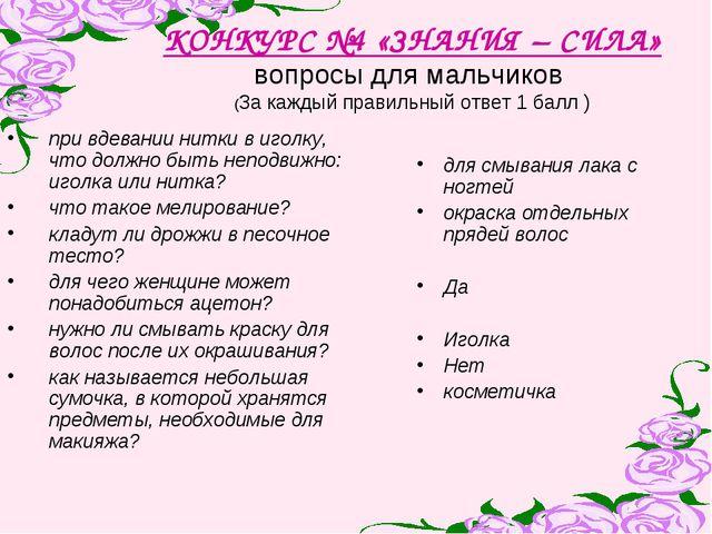 КОНКУРС №4 «ЗНАНИЯ – СИЛА» вопросы для мальчиков (За каждый правильный ответ...