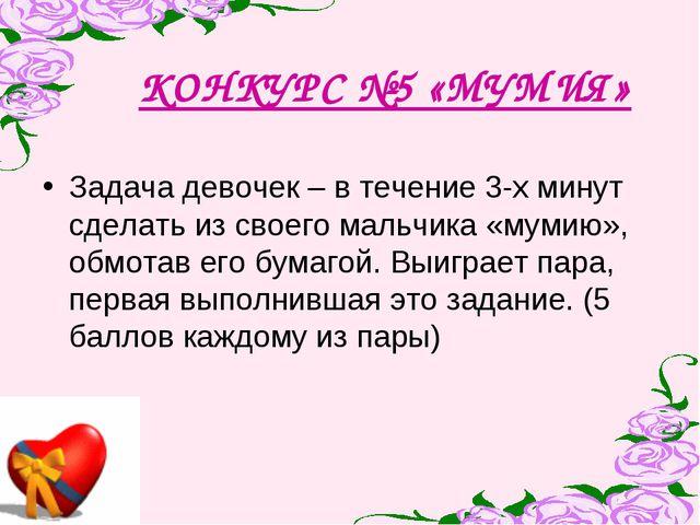 КОНКУРС №5 «МУМИЯ» Задача девочек – в течение 3-х минут сделать из своего мал...