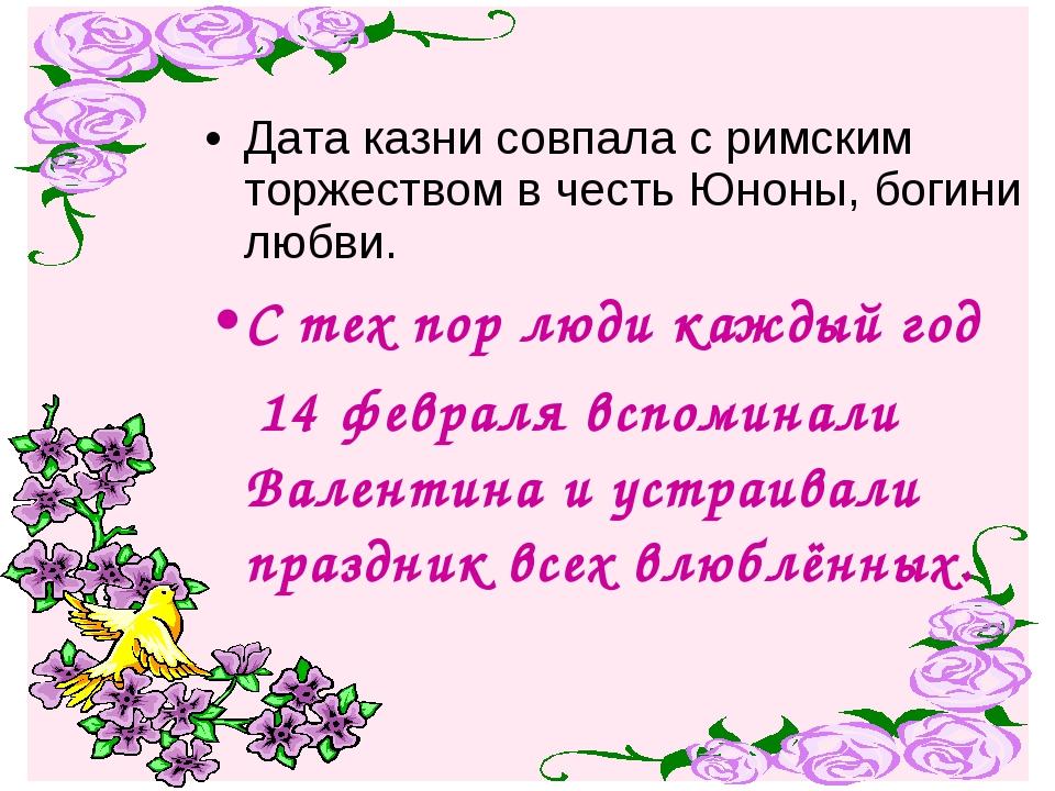Дата казни совпала с римским торжеством в честь Юноны, богини любви. С тех по...