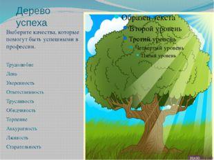 Дерево успеха Выберите качества, которые помогут быть успешными в профессии.