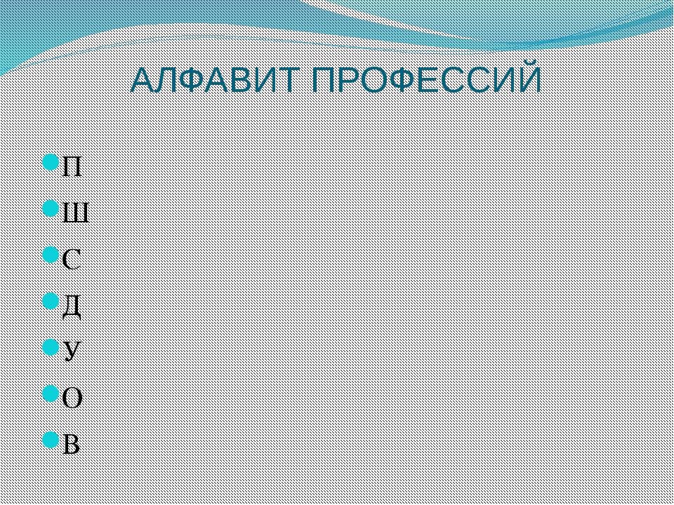 АЛФАВИТ ПРОФЕССИЙ П Ш С Д У О В