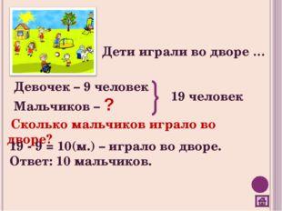 Дети играли во дворе … Девочек – 9 человек Мальчиков – ? 19 человек Сколько м