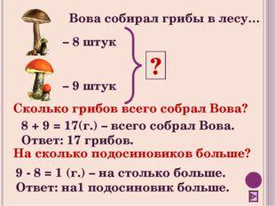 Вова собирал грибы в лесу… – 8 штук – 9 штук ? Сколько грибов всего собрал Во