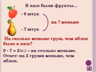 В вазе были фрукты… - 9 штук - 7 штук на ? меньше На сколько меньше груш, чем
