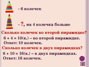 - 6 колечек - ?, на 4 колечка больше Сколько колечек во второй пирамидке? 6 +