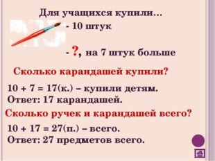 Для учащихся купили… - 10 штук - ?, на 7 штук больше Сколько карандашей купил