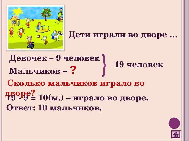 Дети играли во дворе … Девочек – 9 человек Мальчиков – ? 19 человек Сколько м...