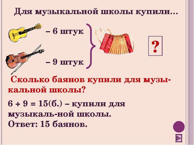 Для музыкальной школы купили… ? – 6 штук – 9 штук Сколько баянов купили для м...