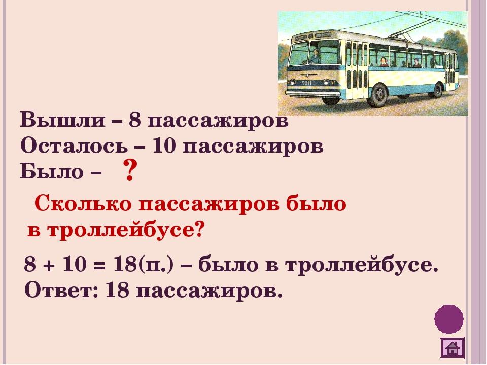 Вышли – 8 пассажиров Осталось – 10 пассажиров Было – Сколько пассажиров было...