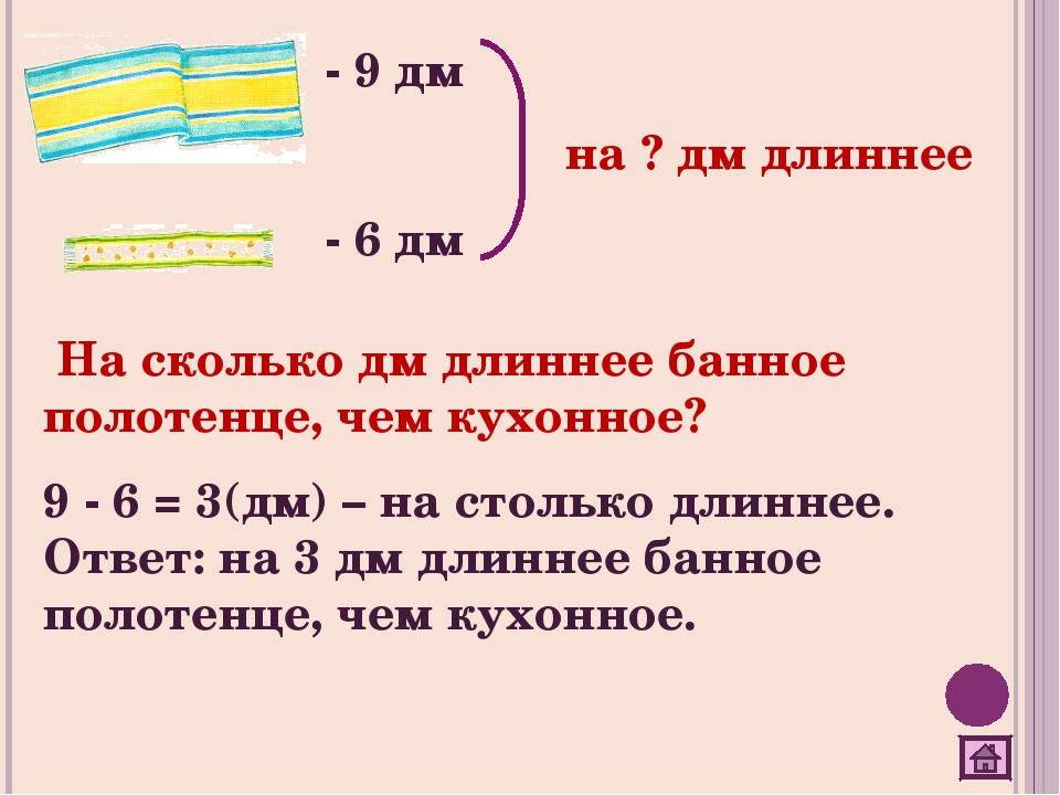- 9 дм - 6 дм на ? дм длиннее На сколько дм длиннее банное полотенце, чем кух...