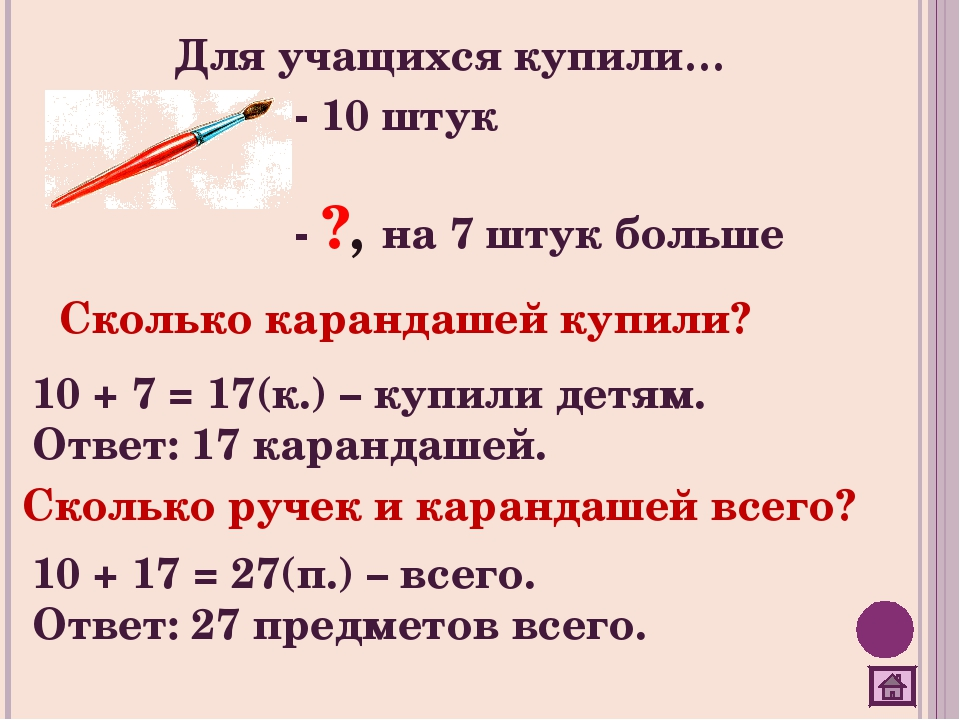 Для учащихся купили… - 10 штук - ?, на 7 штук больше Сколько карандашей купил...