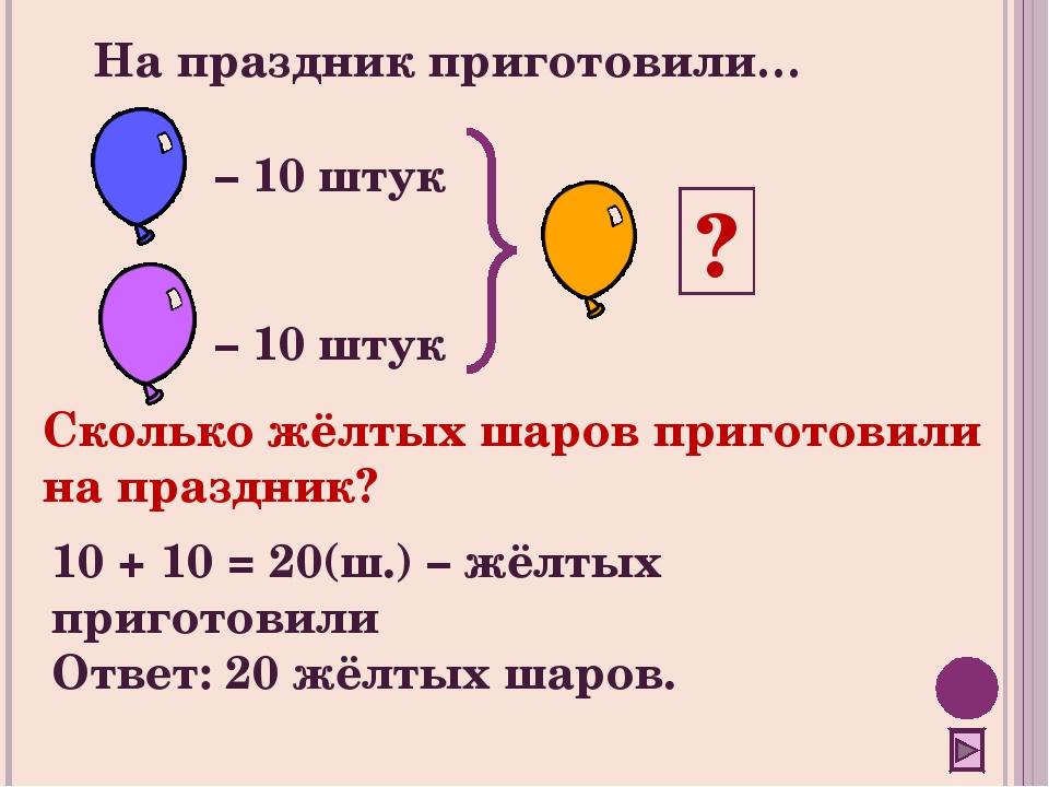 На праздник приготовили… ? – 10 штук – 10 штук Сколько жёлтых шаров приготови...