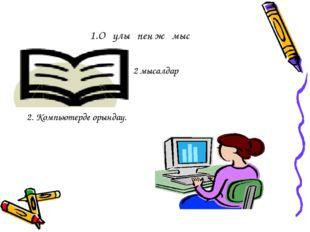 1.Оқулықпен жұмыс 77-79 бет, № 1,2 мысалдар 2. Компьютерде орындау.