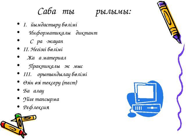 Сабақтың құрылымы: І.Ұйымдастыру бөлімі Информатикалық диктант Сұрақ-жауап ІІ...